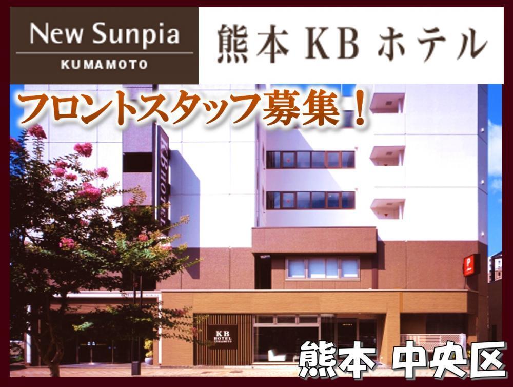 熊本KBホテルの求人情報・パート・アルバイト【 フロントスタッフ 】・お祝い金・熊本・中央区