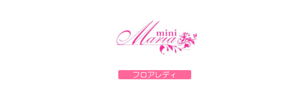 mini mariaの求人情報・カウンターレディ・アルバイト・お祝い金・・北九州市・八幡西区