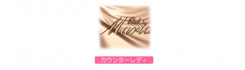 Club Mariaの求人情報・カウンターレディ・アルバイト・お祝い金・福岡・北九州