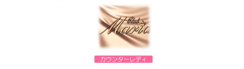 Club Mariaの求人情報・カウンターレディ・アルバイト・お祝い金・北九州市・八幡西区