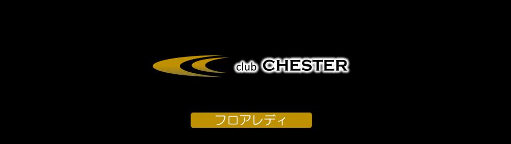 CLUB CHESTERの求人情報・フロアレディ【 レギュラースタッフ 】アルバイト・お祝い金・福岡・久留米