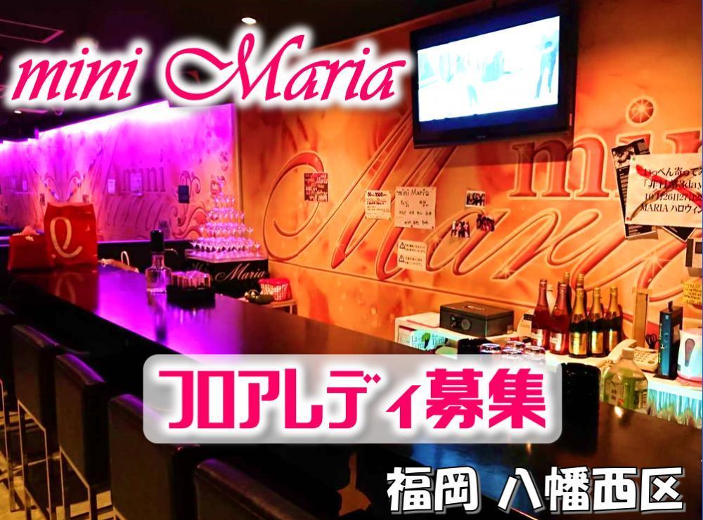 mini mariaの求人情報・カウンターレディ・アルバイト・お祝い金・福岡・北九州