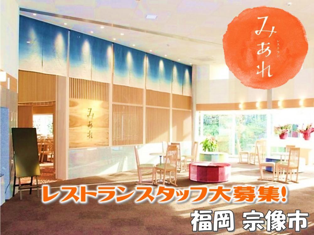 やまつばさの求人情報・お祝い金・レストラン【 みあれ 】パート・アルバイト・福岡・宗像