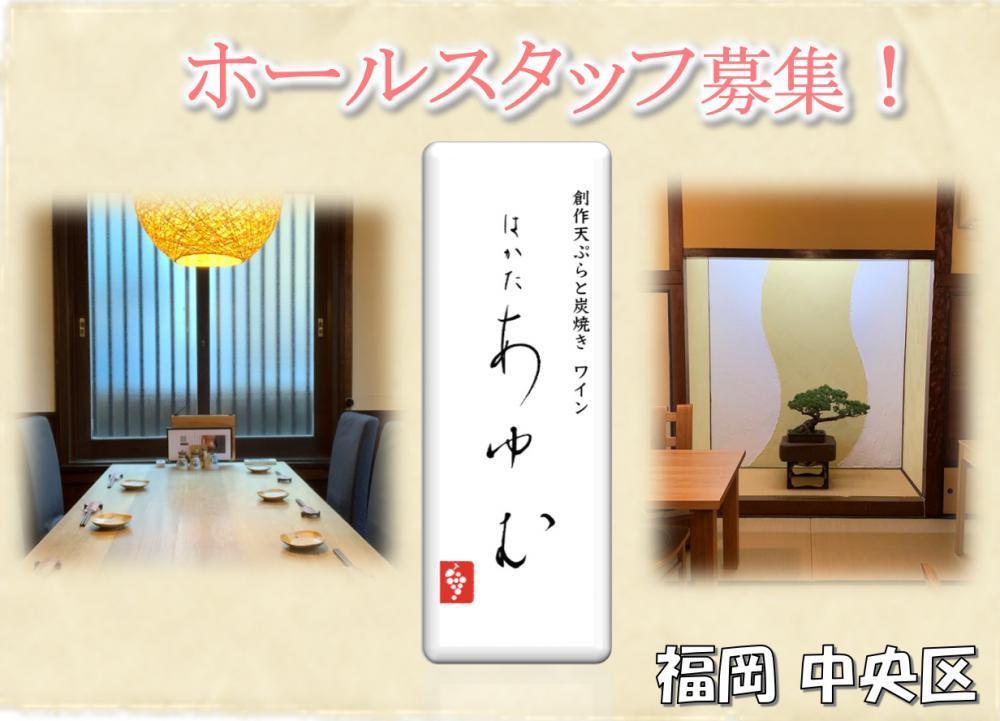 はかたあゆむの求人情報・お祝い金・ホールスタッフ・パート・アルバイト・福岡・中央区