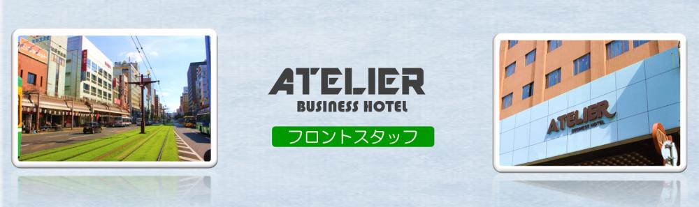 ビジネスホテル アトリエの求人情報・パート・アルバイト【 フロントスタッフ 】・お祝い金・鹿児島・鹿児島市