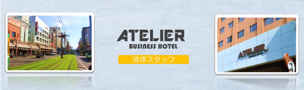 ビジネスホテル アトリエの求人情報・パート・アルバイト【 清掃スタッフ 】・お祝い金・鹿児島・鹿児島市