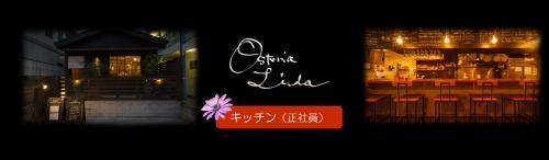 オステリアリンダの求人情報・正社員・キッチン担当・お祝い金・福岡・中央区高砂