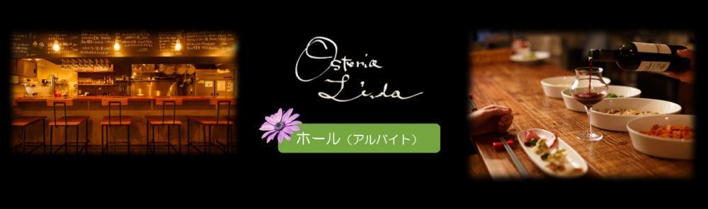 オステリアリンダの求人情報・アルバイト・ホール担当・お祝い金・福岡・中央区高砂