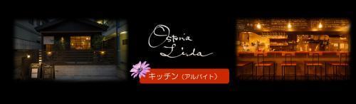 オステリアリンダの求人情報・アルバイト・キッチン担当・お祝い金・福岡・中央区高砂