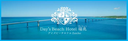 デイズビーチホテル瑞兆の求人情報・清掃スタッフ(パート・アルバイト)・沖縄・宮古島