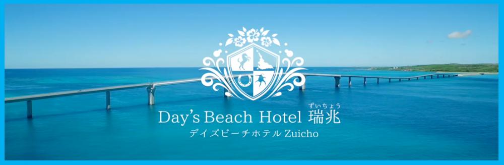 デイズビーチホテル瑞兆の求人情報・調理スタッフ・社員・お祝い金・沖縄・宮古島