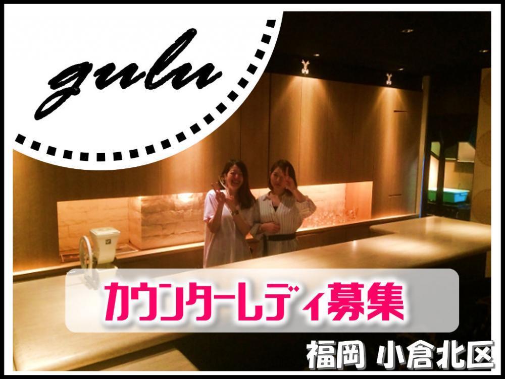 スナックguluの求人情報・カウンターレディ・レギュラー・お祝い金・福岡・北九州