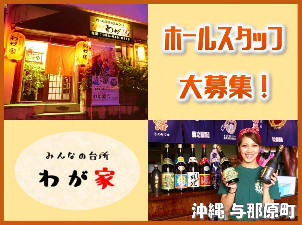 みんなの台所わが家の求人情報・ホールスタッフ・アルバイト・お祝い金・沖縄・島尻郡