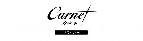 ラウンジ カルネの求人情報・ドライバー・アルバイト・お祝い金・福岡・大牟田