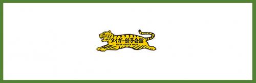 タイガー餃子会館【アミュプラザ鹿児島】店長候補・正社員・鹿児島・中央町