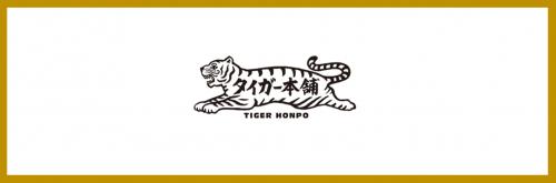 タイガー本舗【沖縄ライカム】店長候補・正社員・沖縄・中頭郡