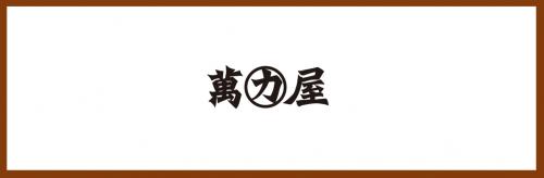 萬力屋【熊本鶴屋百貨】店長候補・正社員・熊本・中央区