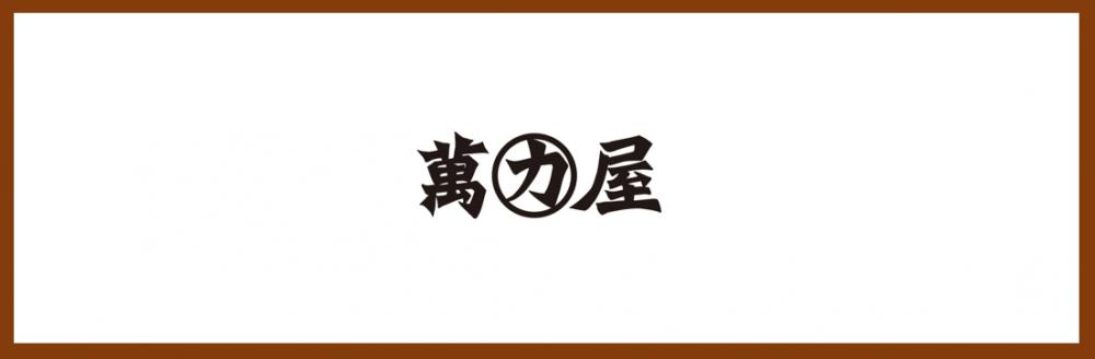 萬力屋【熊本鶴屋百貨】料理長候補・正社員・熊本・中央区