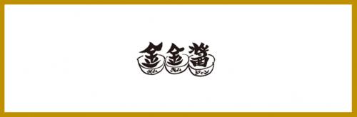 金金醤【鳥栖】の求人情報・料理長候補・正社員・佐賀・鳥栖市