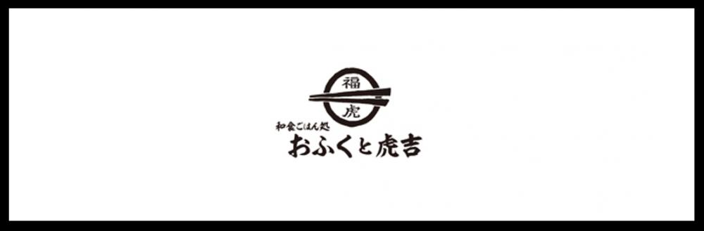 おふくと虎吉【イオンモール直方】の求人情報・店長候補・正社員・福岡・直方
