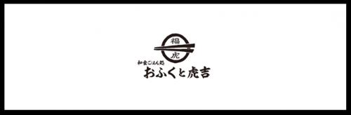 おふくと虎吉【イオンモール直方】の求人情報・料理長候補・正社員・福岡・直方