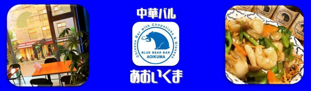 中華バル あおいくまの求人情報・ホール・キッチンスタッフ・アルバイト・パート・福岡・東区
