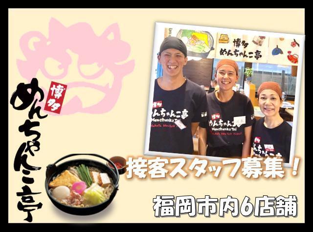 めんちゃんこ亭藤崎本店の求人情報・お祝い金・ホール・キッチン・アルバイト・福岡