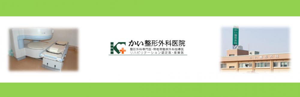 かい整形外科医院の求人情報・正/准看護師・パート・お祝い金・福岡・古賀