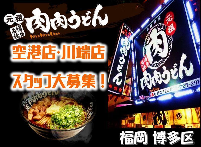 博多名物 肉肉うどん 空港店の求人情報・スタッフ募集・お祝い金・アルバイト・パート・福岡・半道橋