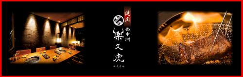 焼肉 西中洲 楽久虎の求人情報・調理補助/ホールスタッフ・アルバイト・お祝い金・福岡・西中洲