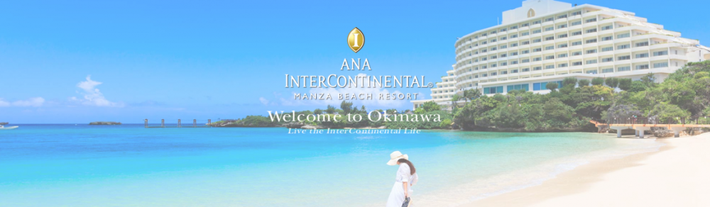 ANAインターコンチネンタル万座ビーチリゾートの求人情報・ベルパーソン・パート・お祝い金・沖縄・恩納村