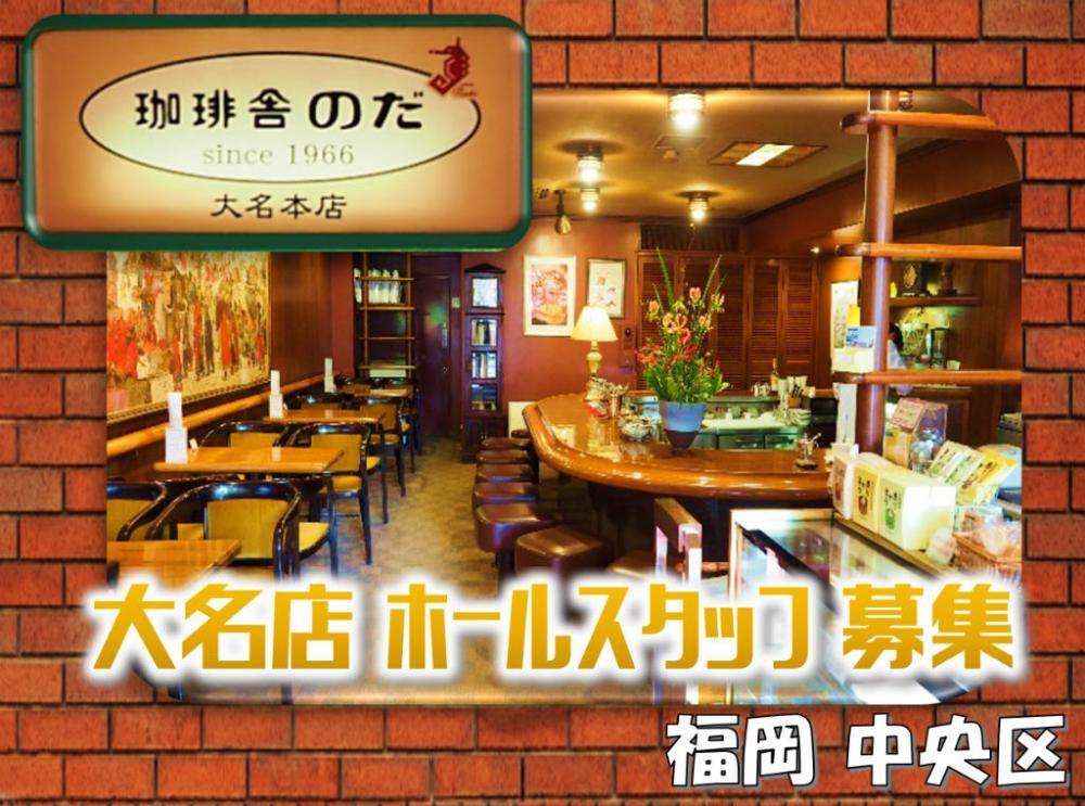 珈琲舎のだ シャンポール大名本店の求人情報・お祝い金・アルバイト・福岡市