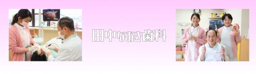 田中なおき歯科の求人情報・歯科衛生士・パート・お祝い金・佐賀市・光