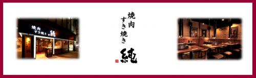 焼肉・すき焼き「純」天神警固店の求人情報・ホール/キッチン・アルバイト・お祝い金・福岡・中央区