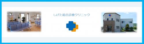 しげた総合診療クリニックの求人情報・正看護師・正職員・お祝い金・佐賀・大和町