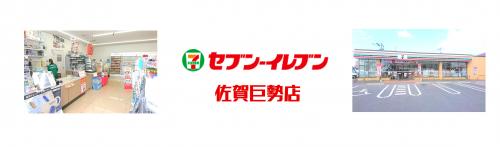 セブンイレブン佐賀巨勢店の求人情報・アルバイト・お祝い金・佐賀・巨勢町