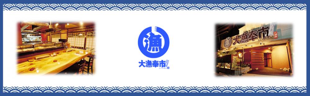 大漁奉市の求人情報・ホール/キッチン・アルバイト・お祝い金・福岡・中央区