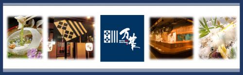 旬菜万葉の求人情報・ホール・アルバイト・お祝い金・福岡・博多区