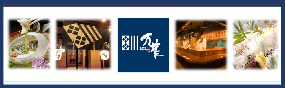 旬菜万葉の求人情報・キッチン・アルバイト・お祝い金・福岡・博多区