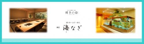 博多の砦・割烹 海なぎの求人情報・ホール・アルバイト・お祝い金・福岡・博多区