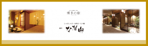 博多の砦・鍋や なだ山の求人情報・キッチン・アルバイト・お祝い金・福岡・博多区