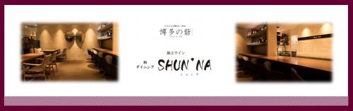 博多の砦・SHUN'NA(シュンナ)の求人情報・ホール・アルバイト・お祝い金・福岡・博多区