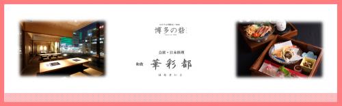 博多の砦・華彩都の求人情報・キッチン・アルバイト・お祝い金・福岡・博多区