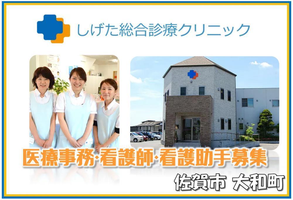 しげた総合診療クリニックの求人情報・医療事務・パート・お祝い金・佐賀・大和町