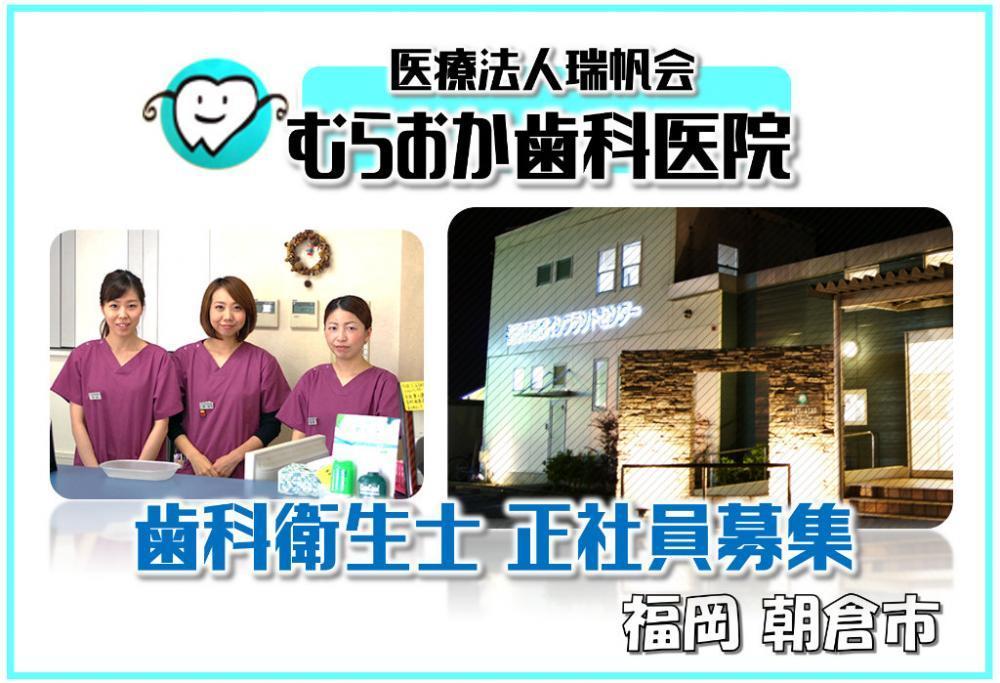 むらおか歯科医院の求人情報・歯科衛生士・正職員・お祝い金・福岡・朝倉市