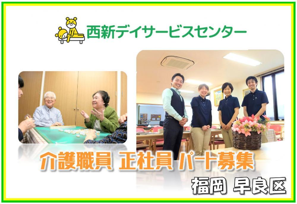 西新デイサービスセンターの求人情報・介護職員・正職員・お祝い金・福岡・早良区
