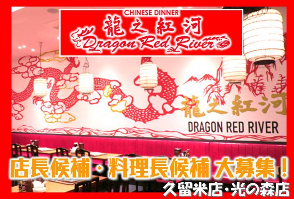 ドラゴンレッドリバー【ゆめタウン久留米】店長候補・正社員・福岡・久留米