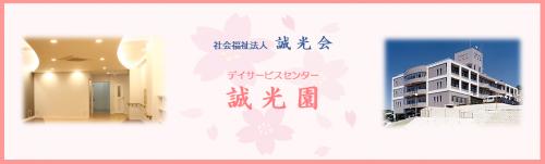 デイサービスセンター誠光園の求人情報・正/准看護師・パート・お祝い金・福岡・北九州