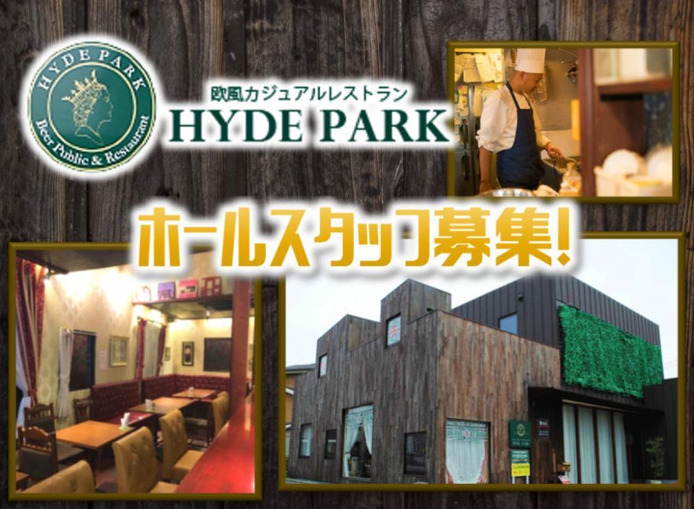 ハイドパークの求人情報・パート・アルバイト【 ホールスタッフ 】お祝い金・福岡・福津