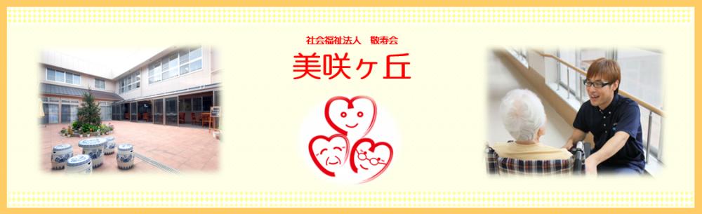 美咲ヶ丘の求人情報【 介護職員 】正職員・お祝い金・福岡・小倉北区